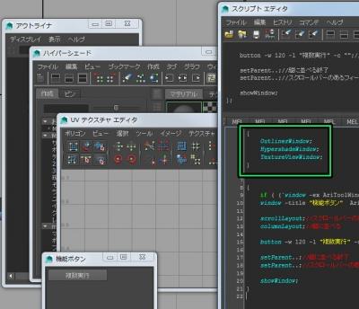 AriOpenMultiWindow03.jpg