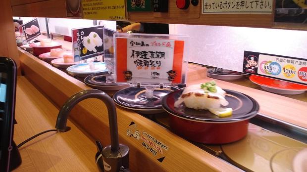 20160119_回転寿司4
