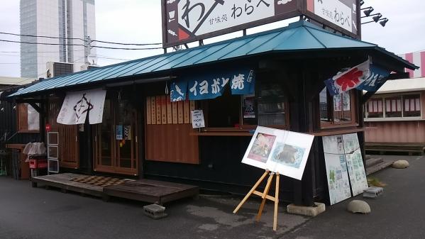 2015冬 新潟温泉スタンド 1