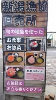 2015冬 新潟温泉スタンド 6