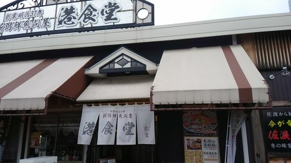 2015冬 新潟温泉スタンド 9