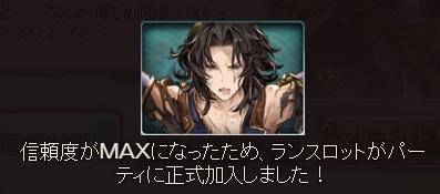 151130らんちゃん編入