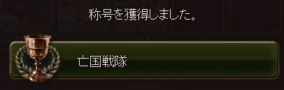 151130亡国戦隊ちゃれくえ称号