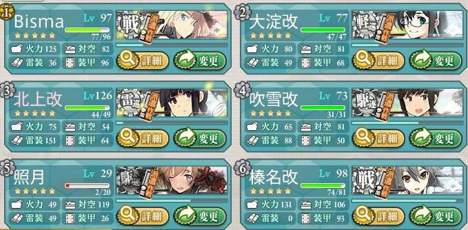151202周回第二艦隊