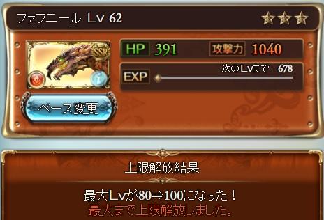 151206ふぁふ解放