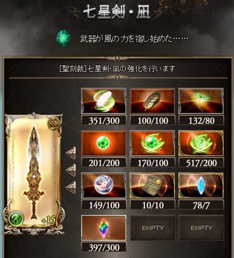151211七星強化2