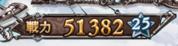 151212戦力