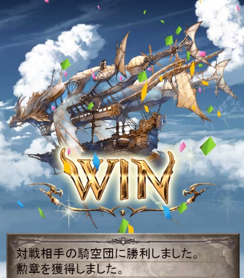 151225初勝利