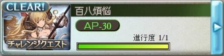 151226ちゃれくえくりあ