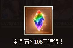 151226宝晶石