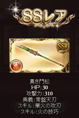 151226火門松