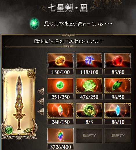 151228七星剣強化