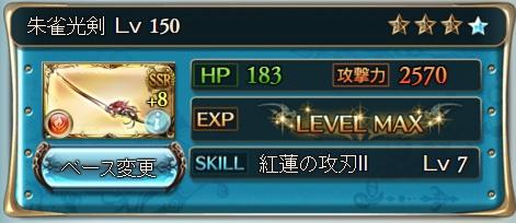 151228朱雀剣まっくす