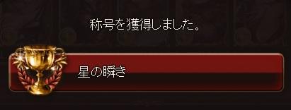151231勲章