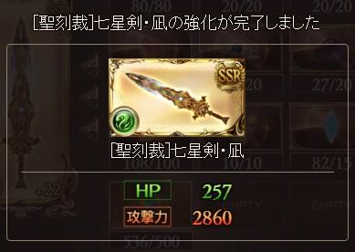 160101強化2