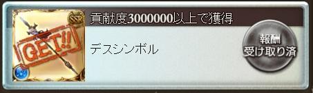 160104貢献度ラスト