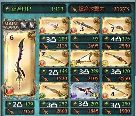160107火装備