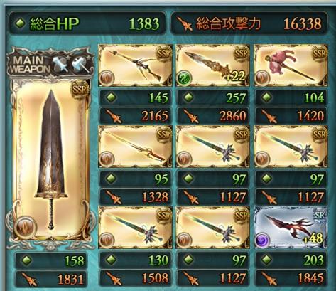 160107土装備