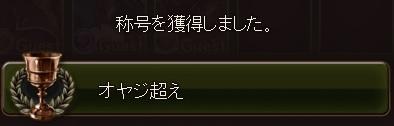 160105称号