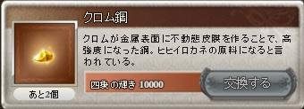 160115くろむ