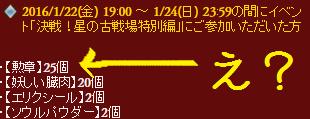 160125勲章