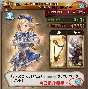 160206ぷろふ編集