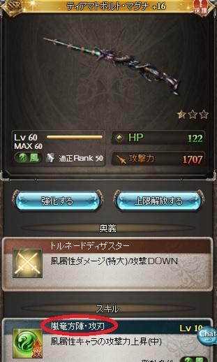 160121てぃあ銃