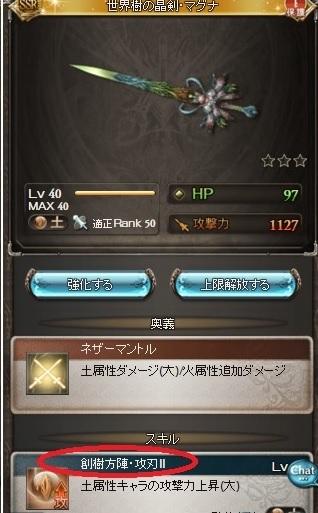 160121ゆぐ剣