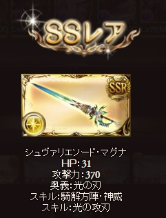 160214しゅば剣