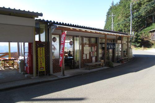 平九郎茶屋