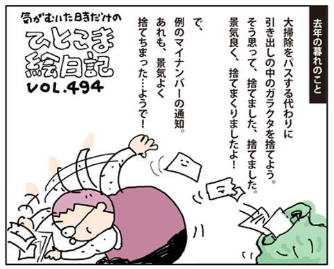 絵日記494