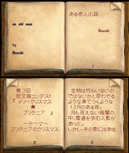 tanbunkan03_Rocchi_TOP.jpg