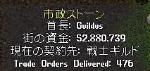wkkgov160101_Guildus.jpg