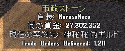 wkkgov160101_KarasuNeco.jpg