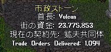 wkkgov160101_Vulcan.jpg