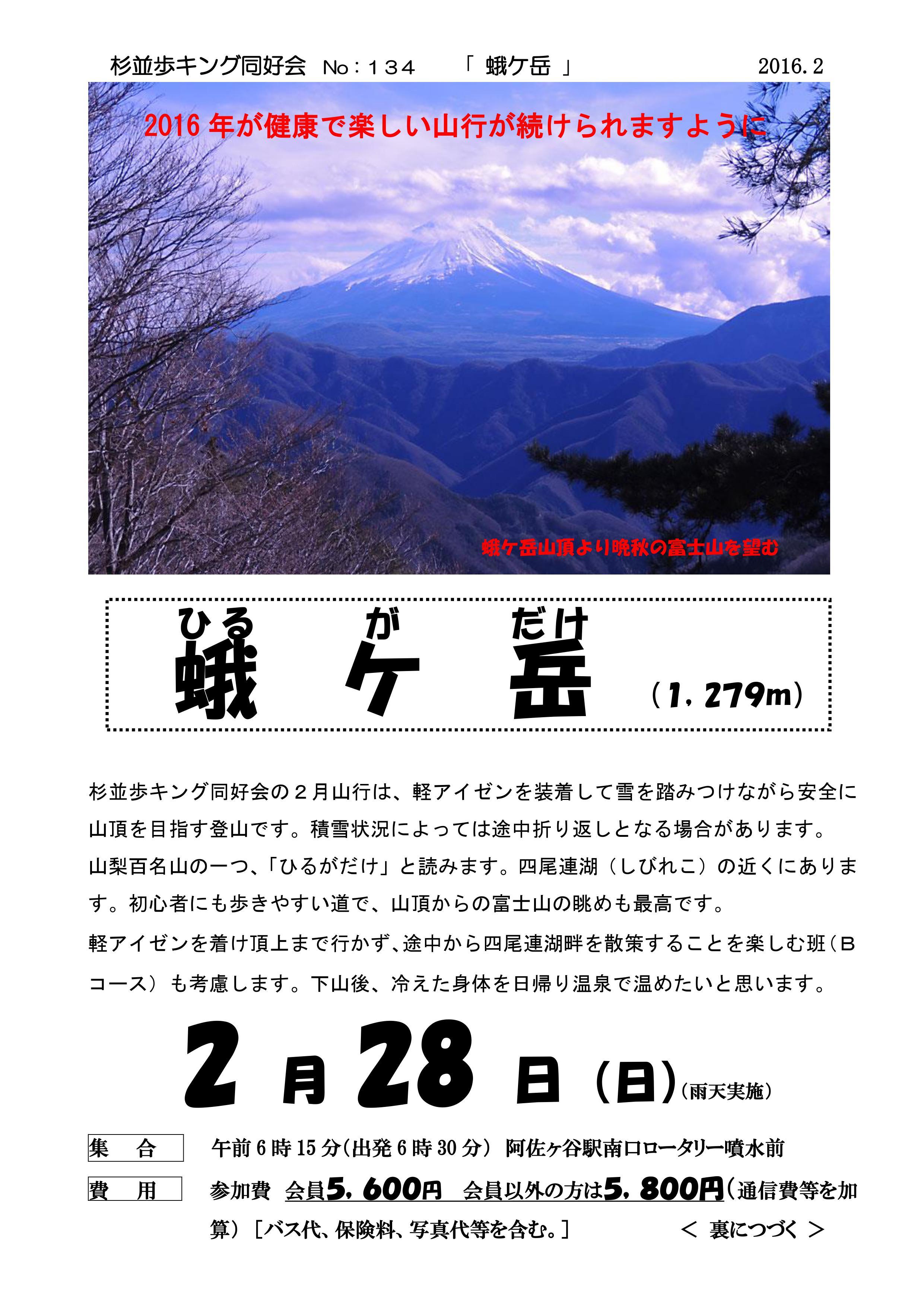 杉並歩キング同行会2