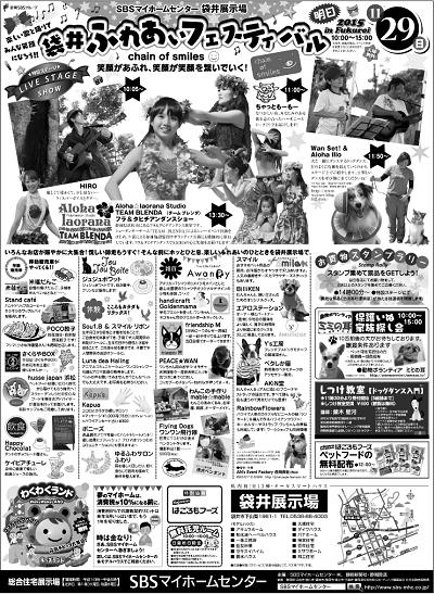 20151119袋井住宅展示場2