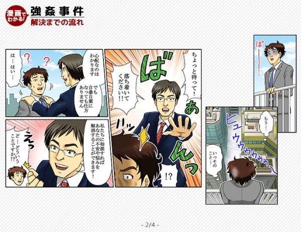 goukanjidan_p2.jpg