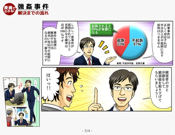 goukanjidan_p3.jpg
