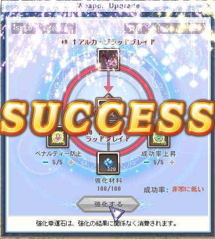 +10成功