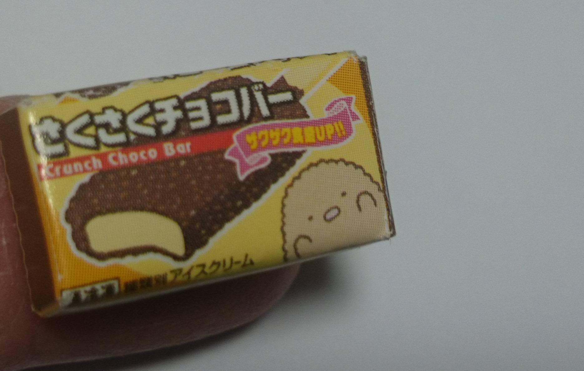 28、さくさくチョコバー(アイス)DSC_0501