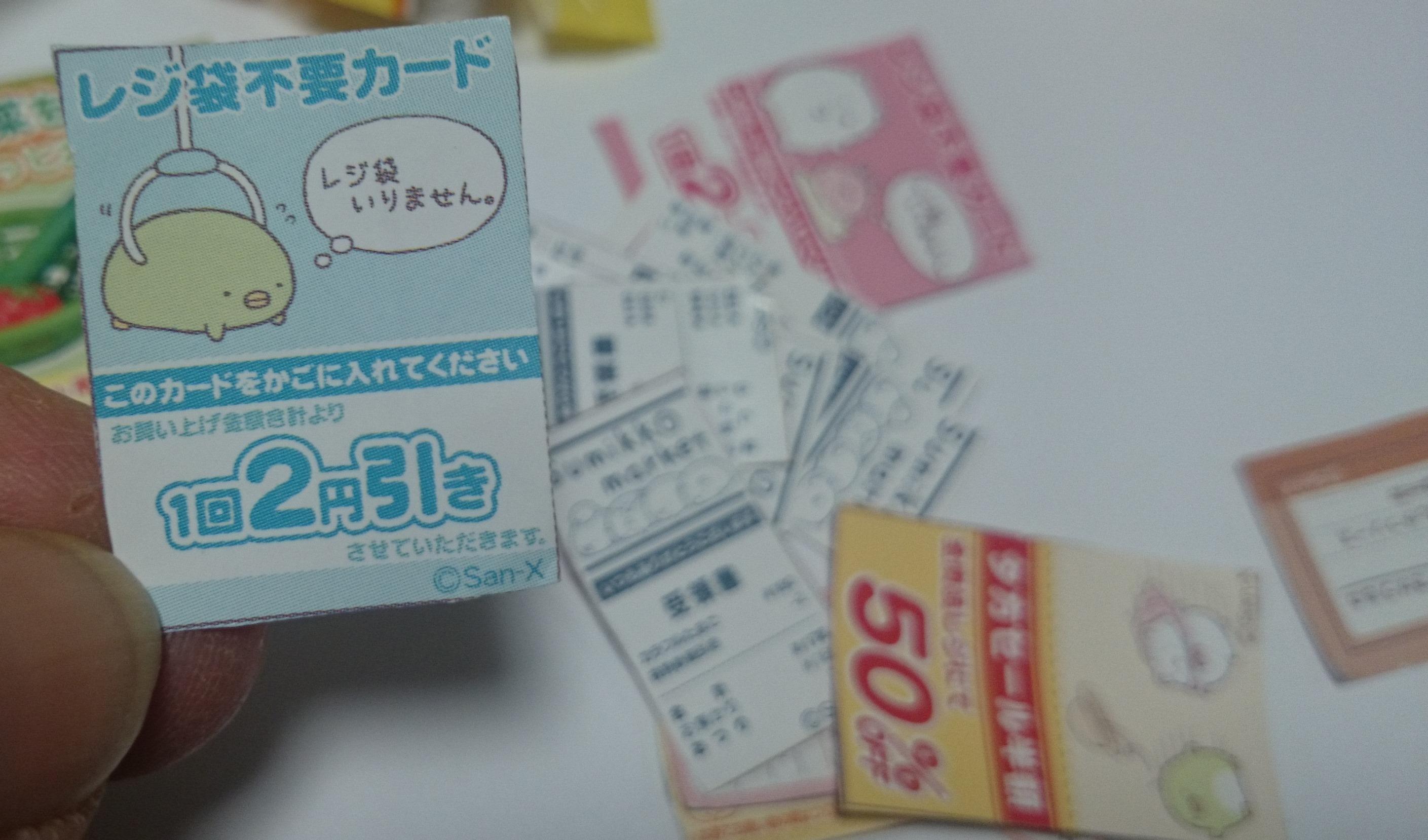 50、レジ袋、不要カードDSC_0526