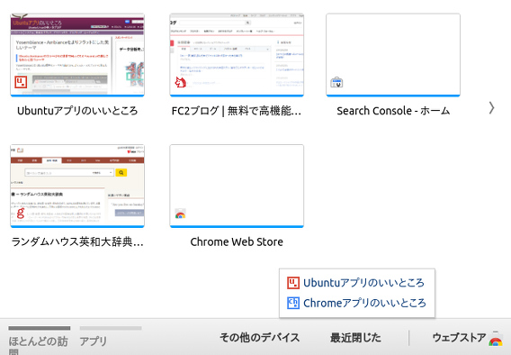 Classic New Tab Page Chrome拡張 新しいタブ 初期のレイアウト ツールバー