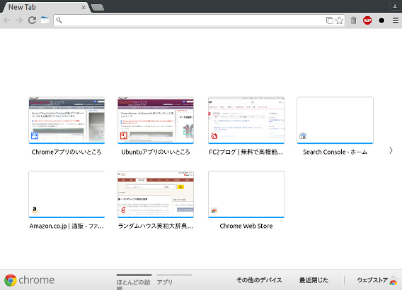 Classic New Tab Page Chrome拡張 新しいタブ 初期のレイアウトに戻す