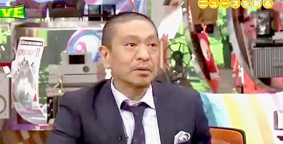 ワイドナショー画像 緊急生放送SP しきりに浜田雅功ネタを取り上げようとする松本人志 2014年6月29日