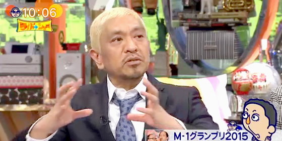 ワイドナショー画像 松本人志「笑いに順位をつけるのは本人たちが自分でエントリーしたこと」 2015年12月13日