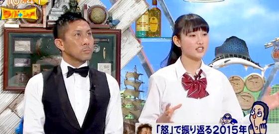 ワイドナショー画像 家族のマンガの読み方に怒りをぶつけるワイドナ女子高生の青木珠菜 2015年12月13日