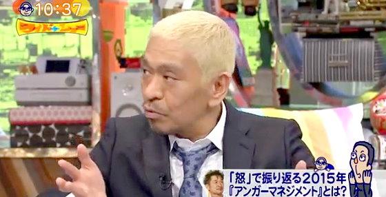 ワイドナショー画像 歌の練習がうるさい歌手に松本人志が「フルコーラス聞きたくなるから止めて」と大人の対応 2015年12月13日