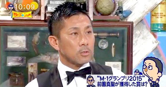 ワイドナショー画像 スッキリ・オブ・ザ・イヤーに選ばれた前園真聖に松本人志が「酒臭かった」 2015年12月13日