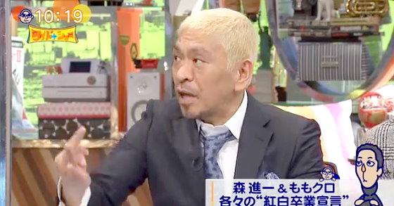 ワイドナショー画像 松本人志が紅白の出場基準について指折り数えながら「あいつもあいつもおかしい」 2015年12月13日